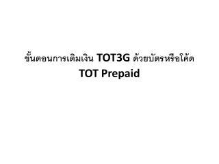 TOT3G  TOT Prepaid