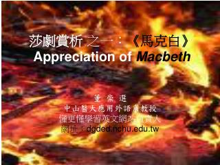 :   Appreciation of Macbeth