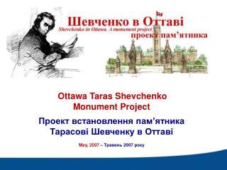 Ottawa Taras Shevchenko  Monument Project            May, 2007    2007