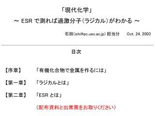 ESR     ishipc.uec.ac.jp  Oct. 24, 2003