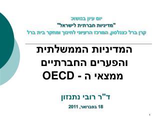 - OECD