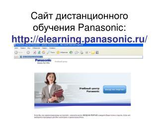 C    Panasonic: elearning.panasonic.ru