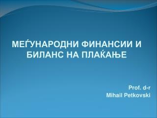Prof. d-r  Mihail Petkovski
