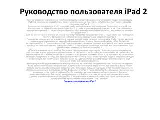 Руководство пользователя iPad 2