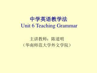 Unit 6 Teaching Grammar