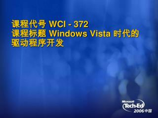 WCI - 372  Windows Vista