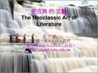 The Neoclassic Art of Literature