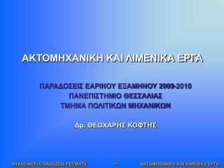 SS   2009-2010 S TSSS  O O   . TS FS