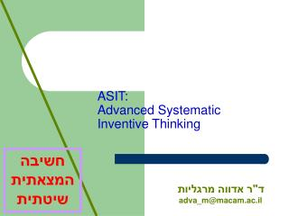 ASIT: Advanced Systematic Inventive Thinking
