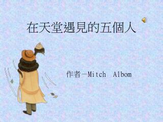 -Mitch  Albom