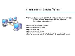 Andrew s. tanenbaum. 2003. Computer Network. 4th ed.   Upper Saddle River, New Jersey: Pearson   Education International