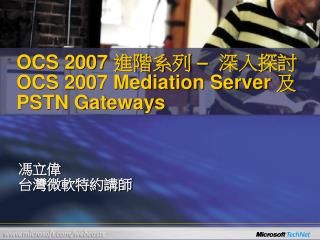 OCS 2007      OCS 2007 Mediation Server  PSTN Gateways