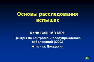 Karin Galil, MD MPH       CDC ,