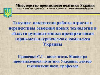 03035, ., . , 3 . 246-33-30, 246-32-36      e-mail:infoindustry.ua