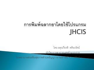 JHCIS