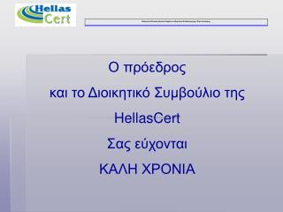 ped  a t t S   t  HellasCert  Sa eta