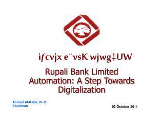 Rupali Bank Limited Automation: A Step Towards Digitalization
