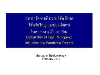 Global Risk of High Pathogenic Influenza and Pandemic Threats