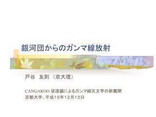 CANGAROO  151212
