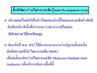 - Joint Development Area