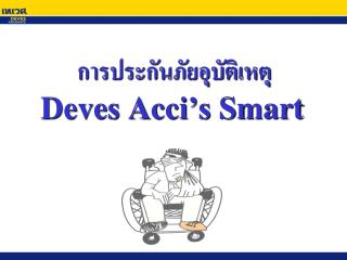 Deves Acci s Smart