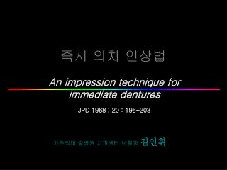 An impression technique for immediate dentures JPD 1968 ; 20 : 196-203