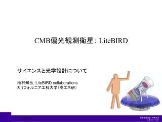 CMB: LiteBIRD