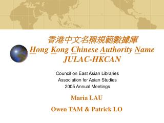 Hong Kong Chinese Authority Name  JULAC-HKCAN
