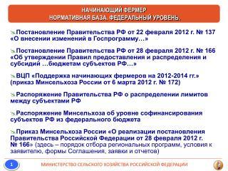 22  2012 .  137             28  2012 .  166                      2012-2014 .      6  2012 .  172
