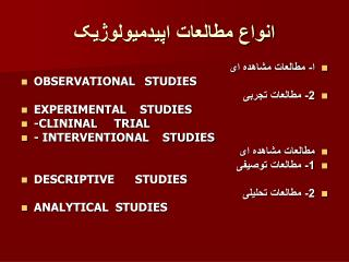 -     OBSERVATIONAL   STUDIES 2-    EXPERIMENTAL    STUDIES -CLININAL     TRIAL  - INTERVENTIONAL    STUDIES      1-