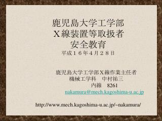 X  16428    X        8261   nakamuramech.kagoshima-u.ac.jp  mech.kagoshima-u.ac.jp