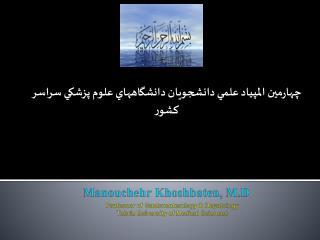 Manouchehr Khoshbaten, M.D Professor of Gastroenterology  Hepatology Tabriz University of Medical Sciences