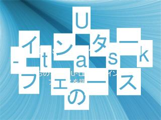 U-  task
