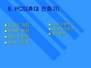 8. PCS
