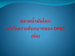 :  OPEC