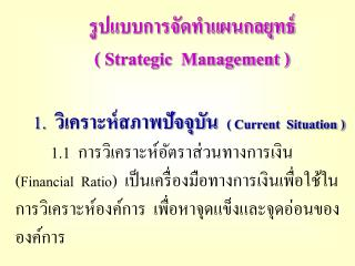 Strategic  Management    1.     Current  Situation   1.1    Financial  Ratio