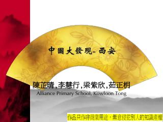 ,,, Alliance Primary School, Kowloon Tong