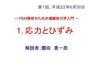 1.1  1.2  1.3  1.4  1.5  1.6  1.7  1.8 FEM 1.9