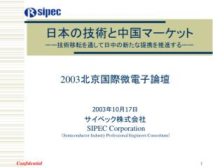 2003   20031017    SIPEC Corporation  Semiconductor Industry Professional Engineers Consortium