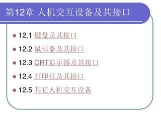 12.1  12.2  12.3 CRT 12.4  12.5