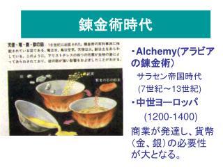 Alchemy      713     1200-1400