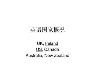 UK, Ireland US, Canada Australia, New Zealand