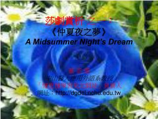 :    A Midsummer Night s Dream