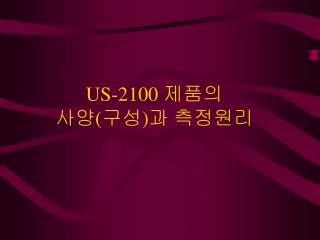 US-2100