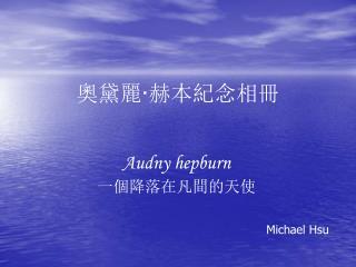 Audny hepburn                                                      Michael Hsu