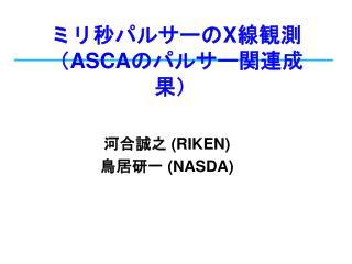 X ASCA