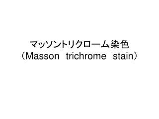 Masson trichrome stain