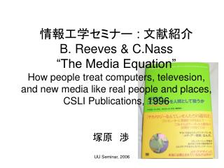 :  B. Reeves  C.Nass   The Media Equation  How people treat computers, televesion, and new media like real people and p