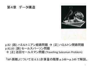 P.82  []     []  p.82,83  []     []  Travelling Salesman Problem   NP- 6.3.1 p.148p.149