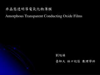 Amorphous Transparent Conducting Oxide Films